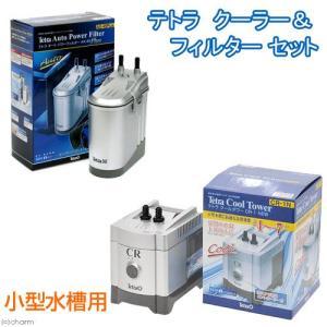 テトラ クールタワー CR−1 NEW + オートパワーフィルター AX−45Plus 沖縄別途送料