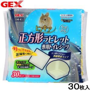 GEX ヒノキア 正方形ラビレット 専用トイレシーツ 30枚入 関東当日便|chanet
