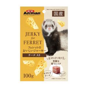 お買得セット ミニアニマン フェレットのおいしいジャーキー チーズ入り 100g 3袋 関東当日便