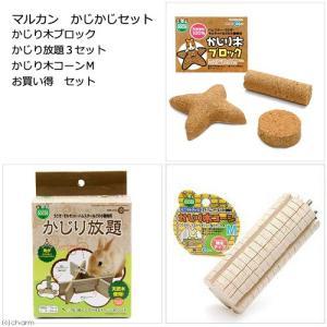 メーカー:マルカン ウサギなどの小動物が楽しめるおもちゃが3種セットで!小動物のためのかじるおもちゃ...