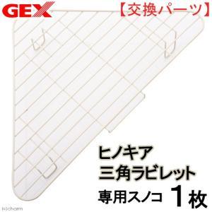 GEX ヒノキア 三角ラビレット 専用スノコ 1枚 関東当日便