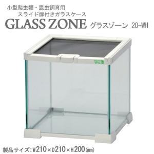 三晃商会 SANKO グラスゾーン 20WH 関東当日便