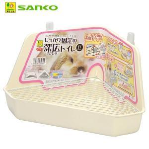 三晃商会 SANKO しっかり固定の深広トイレ IV 関東当日便