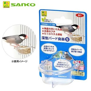 三晃商会 SANKO 深型バード食器 S