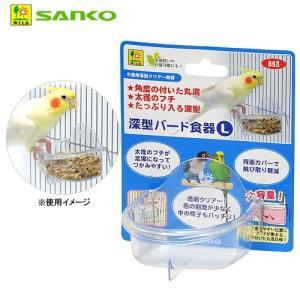 三晃商会 SANKO 深型バード食器 L