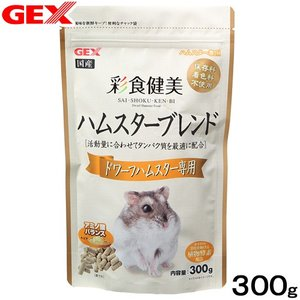 GEX 彩食健美 ハムスターブレンド ドワーフハムスター専用 300g 関東当日便