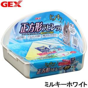 GEX ヒノキア 正方形ラビレット 消臭セット ミルキーホワイト 関東当日便|chanet