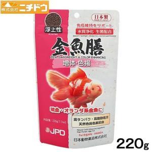 日本動物薬品 ニチドウ 金魚膳 増体・色揚げ 浮上性 220g 金魚のえさ|チャーム charm PayPayモール店
