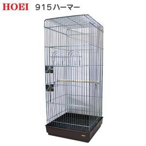 メーカー:豊栄 丈夫で安心オウムケージ! HOEI 915ハーマー 対象 オウム、大型インコなど 特...