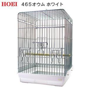 メーカー:豊栄 丈夫で安全なオウムケージ! HOEI 465オウム 底色ホワイト 対象 オウム、大型...