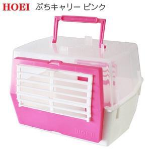 メーカー:豊栄 品番:ピンク ペットと一緒にお出かけ♪ HOEI ぷちキャリー ピンク 対象 小鳥 ...