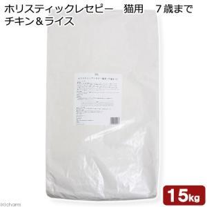 ホリスティックレセピー 猫用 7歳まで チキン&ライス 15kg 沖縄別途送料