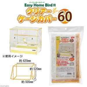 三晃商会 SANKO イージーホームバード用 クリアーケージカバー60