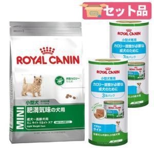 ロイヤルカナン 肥満気味の小型犬用セット ドライ4kg + ウェット3缶パック×2 手帳おまけ付き 関東当日便