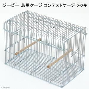 ジービー 鳥用ケージ コンテストケージ メッキ 関東当日便
