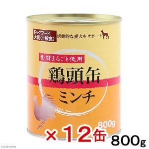 箱売り ペッツバリュー 鶏頭缶ミンチ 800g お買い得12缶 関東当日便