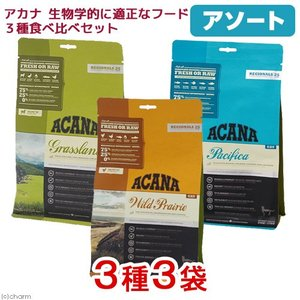 アカナ 生物学的に適正なフード 3種食べ比べセット 340g 3種各1袋 正規品