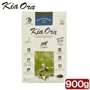 キア オラ ドッグフード ラム 900g Kia Ora