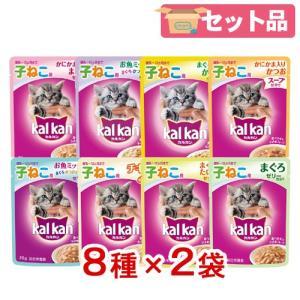 アソート カルカン パウチ ゼリー・スープ仕立て 12ヶ月までの子猫用 70g 8種2袋 計16袋入 関東当日便|chanet