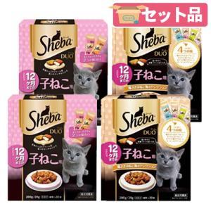 アソート シーバデュオ 子猫用 200g 2種2個 計4個 関東当日便
