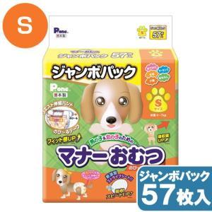 男の子&女の子のための マナーおむつ のび〜るテープ付き ジャンボパック S 57枚入り 関東当日便|chanet