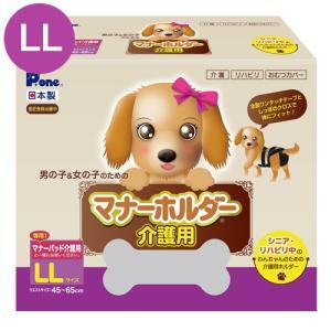 男の子&女の子のための マナーホルダー 介護用 LL 1枚入り 犬 関東当日便|chanet