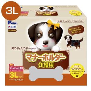 男の子&女の子のためのマナーホルダー介護用 3L 1枚入り 犬 関東当日便|chanet