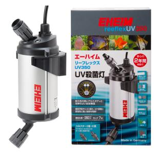 メーカー:EHEIM UVC照射で殺菌・ウイルス・コケを対策! エーハイム リーフレックス UV35...