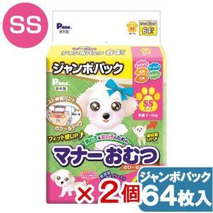 男の子&女の子のための マナーおむつ のび〜るテープ付き ジャンボパック SS 64枚入り 2個入り 関東当日便|chanet