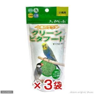 お買い得セット ハイペット グリーンビタフード S 100g 3袋セット 関東当日便
