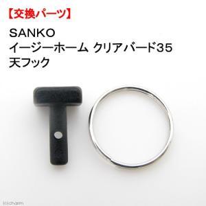 三晃商会 SANKO イージーホームクリアバード35用 天フック 交換パーツ