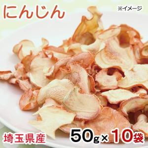 10袋セット 埼玉県産 訳あり にんじん 50g×10袋 真空パック