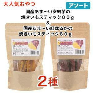 おやつ2種食べ比べセット 国産 安納芋の焼きいもスティック80g&紅はるかの焼きいもスティック80g 2種×1袋ずつ 関東当日便|chanet