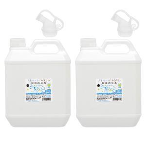 お試しお買得! 人とペットにやさしい除菌消臭水 4L×2本 弱酸性 次亜塩素酸 業務用 関東当日便