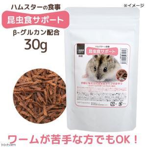 ゆうパケット対応 ハムスターの食事 昆虫食サポート ミルワームソフト β-グルカン配合 30g 同梱・代引き・着日指定不可