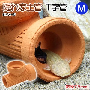 隠れ家土管 T字管 M 内径75mm 大型 シェルター 水槽用オブジェ アクアリウム用品
