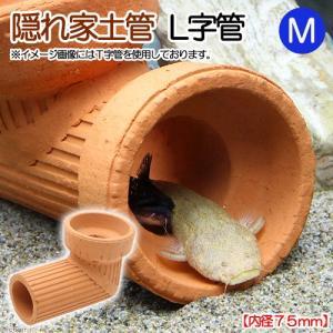 隠れ家土管 L字管 M 内径75mm 大型 シェルター 水槽用オブジェ アクアリウム用品