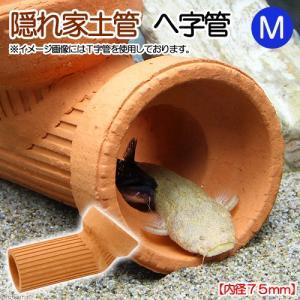 隠れ家土管 へ字管 M 内径75mm 大型 シェルター 水槽用オブジェ アクアリウム用品