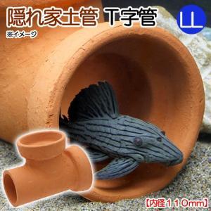隠れ家土管 T字管 LL 内径110mm 大型 シェルター 水槽用オブジェ アクアリウム用品
