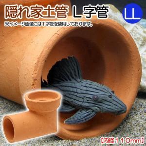 隠れ家土管 L字管 LL 内径110mm 大型 シェルター 水槽用オブジェ アクアリウム用品