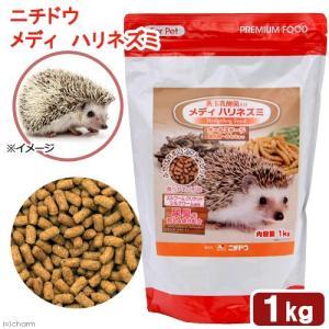 ニチドウ メディ ハリネズミ 1kg