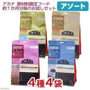 アカナ 原材料限定フード 約1か月分味のお試しセット 340g 4種 正規品 関東当日便|chanet