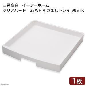 三晃商会 SANKO イージーホーム クリアバード35WH用 引き出しトレイ 995TR