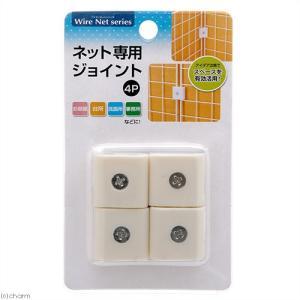 エコー金属 ネット専用ジョイント 白 関東当日便 chanet