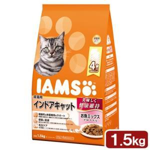 アイムス 成猫用 インドアキャット お魚ミックス 1.5kg 関東当日便|chanet
