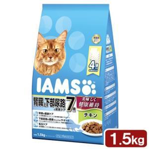 アイムス 7歳以上用 腎臓と下部尿路の健康ケア チキン 1.5kg|chanet