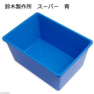 鈴木製作所 角型タライ スーパー 青 めだか ビオトープ 金魚 お一人様1点限り 関東当日便