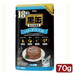 アイシア 黒缶パウチ 18歳頃からのしらす入りまぐろとかつお 70g 関東当日便|chanet