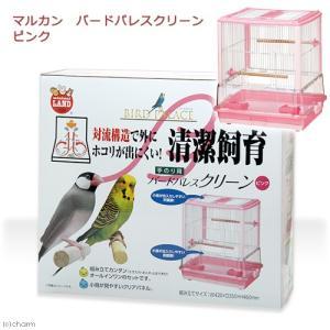 マルカン バードパレス クリーン ピンク(42×35×46cm) 鳥 ケージ 鳥かご 関東当日便