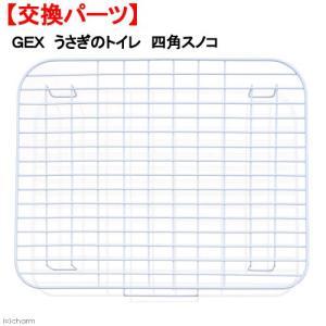 GEX うさぎのトイレ 四角スノコ 交換パーツ 関東当日便